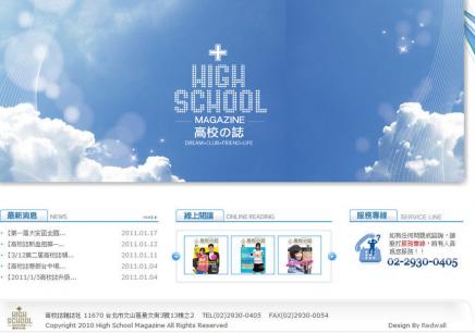 徐州兴元设计网页设计师