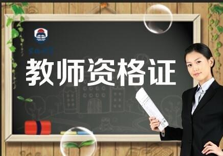 徐州怎样报考教师资格证