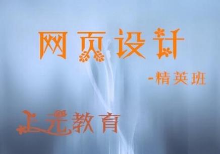 徐州网页设计专业培训学校