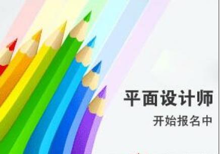 徐州平面设计师高级实战班