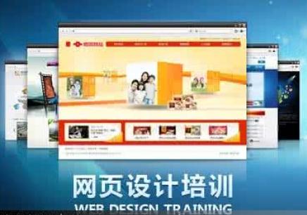 徐州网页设计全科班