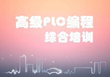 【学习大纲】 三菱fx plc编程第一阶段 主要学习三菱plc fx1n; 第二