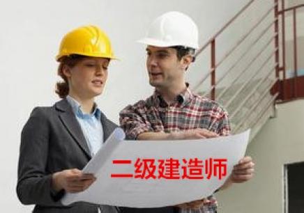 二级建造师班简章