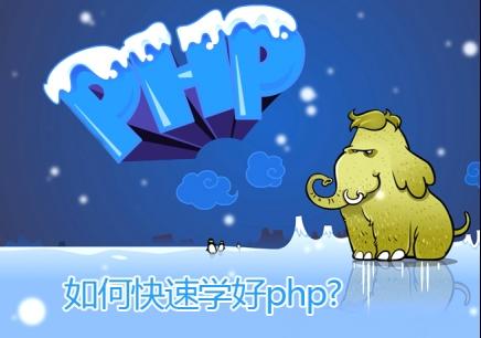 哈尔滨PHP网站建设培训学校