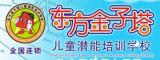 武汉东方金字塔儿童潜能培训学校