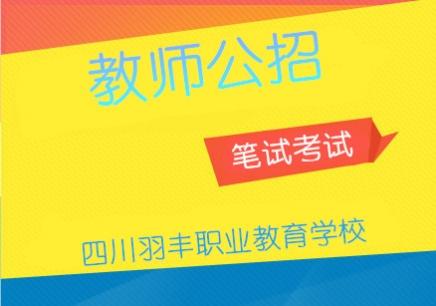 绵阳教师公招考试培训机构
