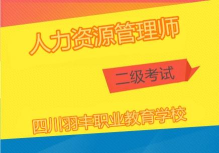 绵阳涪城区人力资源管理师培训机构