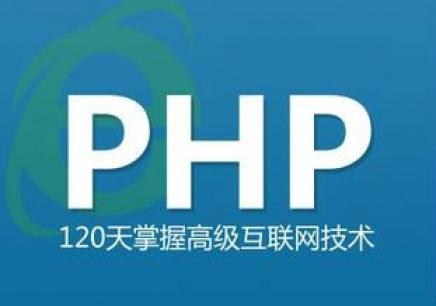 PHP专业工程师课程