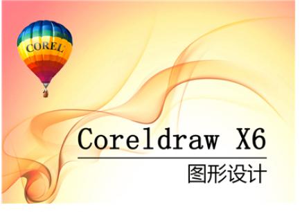 平面设计CorelDRAW