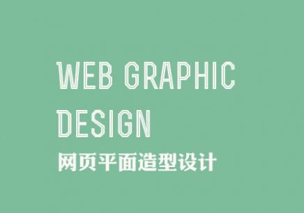 常州网页设计培训课程