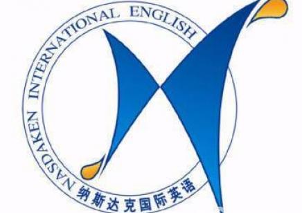 出国英语直通欧美澳  盐城纳斯达克英语