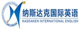 纳斯达克国际语言培训中心