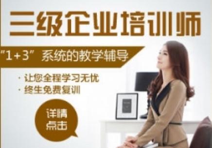 郑州三级企业培训师