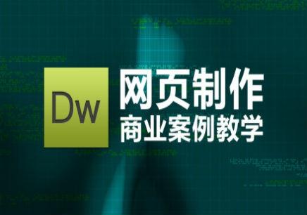 宁波网页设计课程