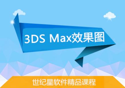 绵阳3DS Max效果图制作培训