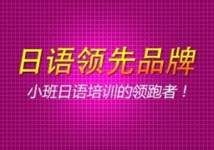 东莞日语N3速成班