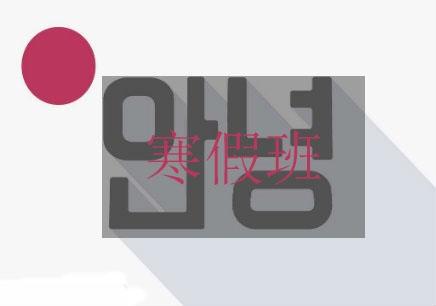 东莞韩语小班培训
