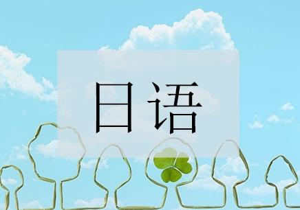 东莞零基础日语培训学校