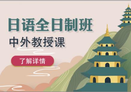 东莞日语留学500学时365国际平台官网下载 东莞日语留学365国际平台官网下载课程