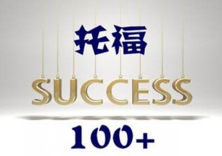 东莞托福英语365国际登入中心