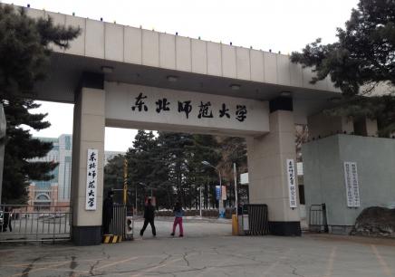 东北师范大学远程教育图片