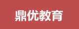 哈尔滨鼎优教育