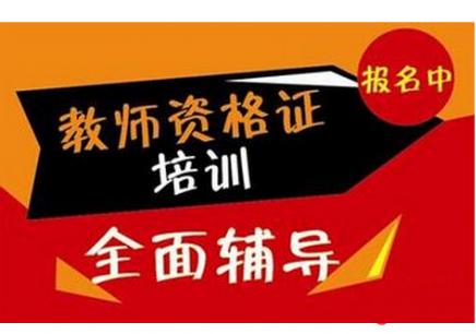 教师资格证考证培训班 上海
