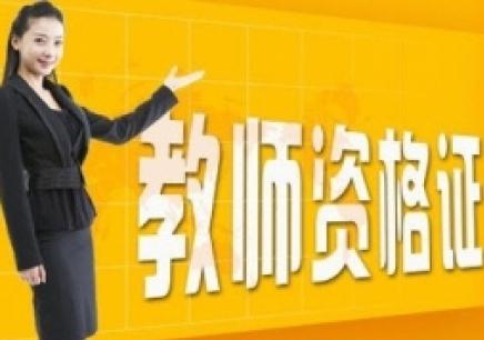 中小学教师资格培训班 上海