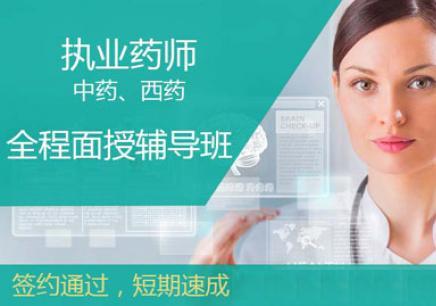 上海执业药师
