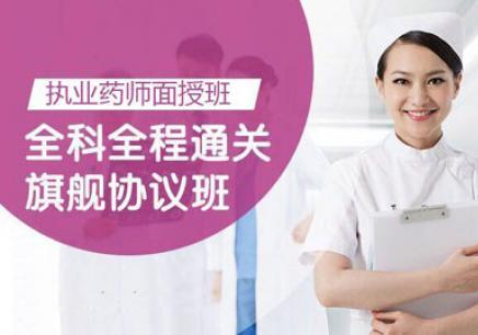 上海执业药师考试报名及报考要求