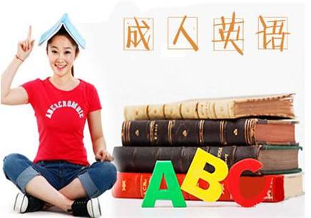 南京英语学习班