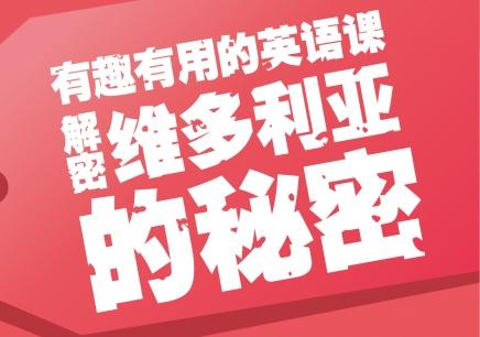 南京英语口语培训多少钱