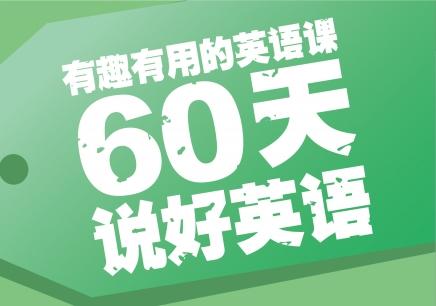 南京英语口语培训费用