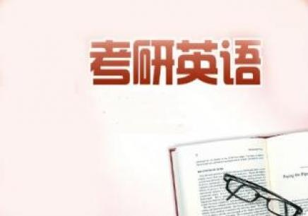 无锡考研英语培训学校