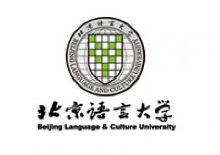 北京语言大学分数线(共10篇)
