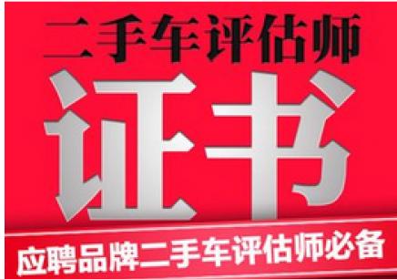 武汉洪山区二手车评估师培训