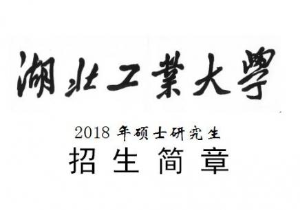湖北工业大学2018年硕士研究生报考