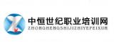 湖北中恒职业培训学校