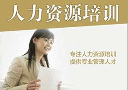 苏州企业人力资源管理师培训