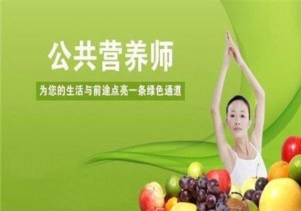 苏州公共营养师培训