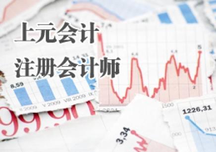 苏州注册会计师精品班