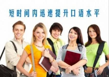 武汉成人英语培训哪个好
