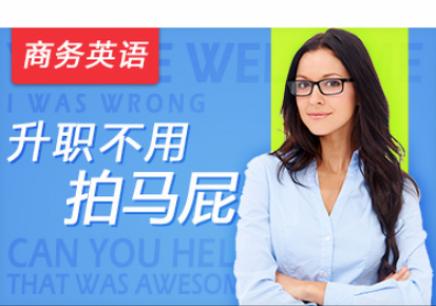 武汉商务英语学习班