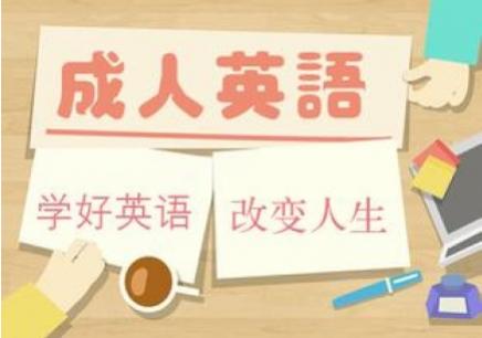 武汉成人零基础英语培训哪家好