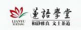 哈尔滨莲语学堂