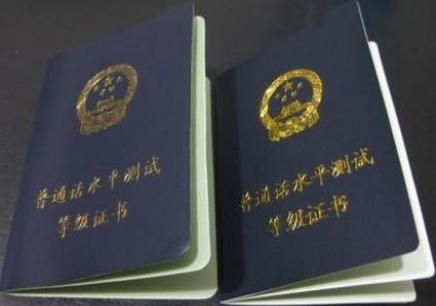 哈尔滨2018年普通话考试培训机构
