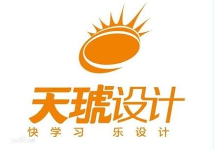 重慶室內設計師培訓報名