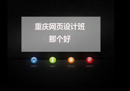 重庆网页设计班那个好