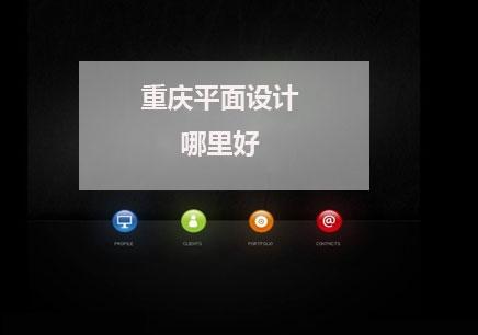 重庆室内设计技能培训