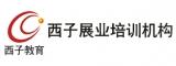 广东省西子展业教育